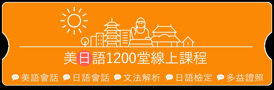 美日語線上1200堂