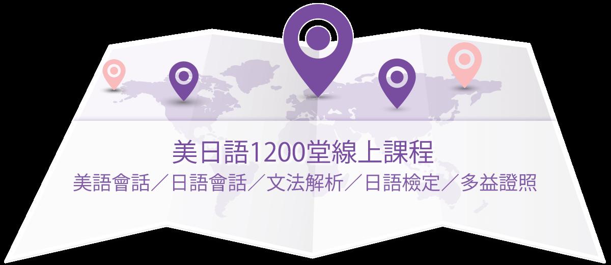 1200堂線上課程