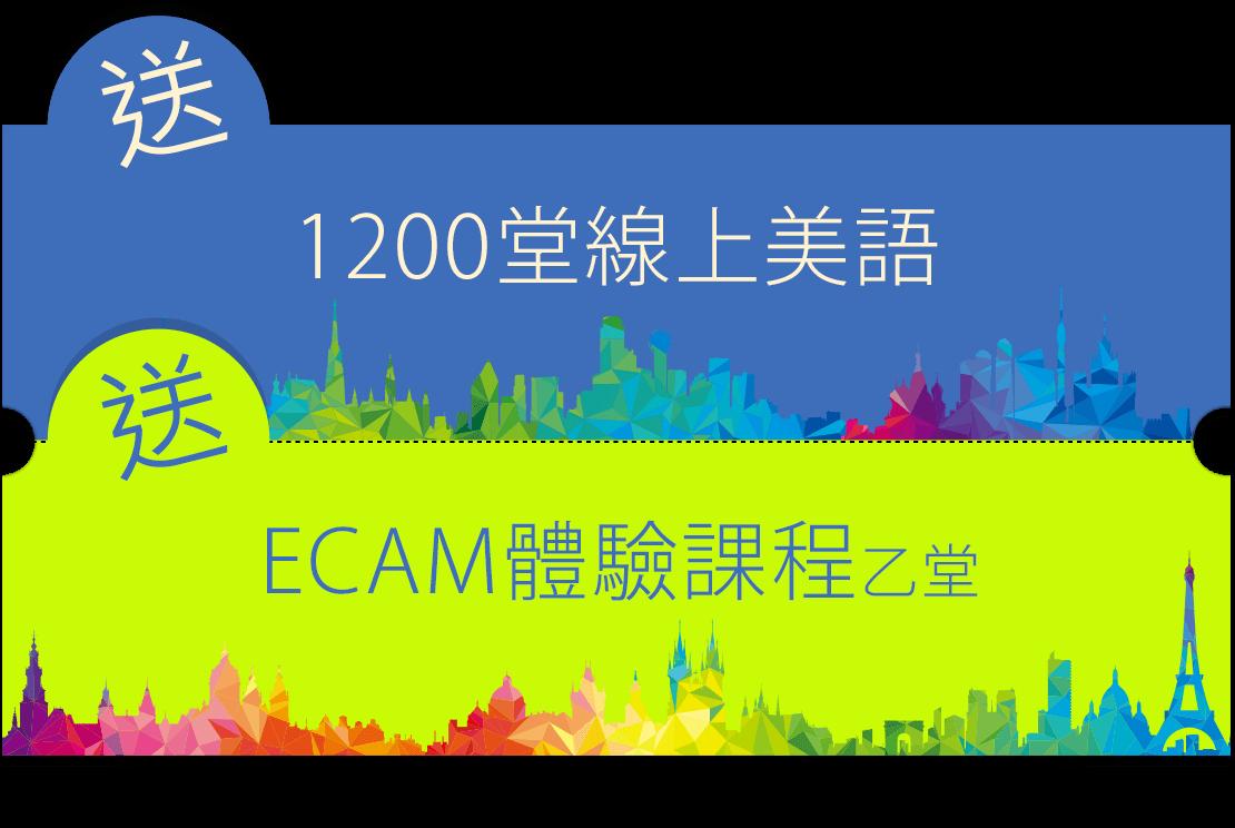 1200堂線上美語+ECAM課程乙堂