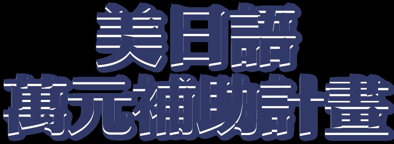 美日語萬元補助計畫